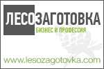Our partner Лес http://lesozagotovka.com/