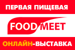 Наш партнер sibprod https://www.food-meet.com/