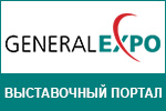 Наш партнер All 2020 https://generalexpo.ru/